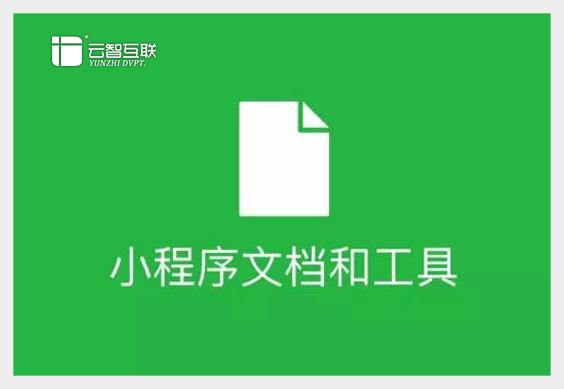 <a href=https://www.yzlink.cn target=_blank class=infotextkey>微信开发</a>小工具.jpg