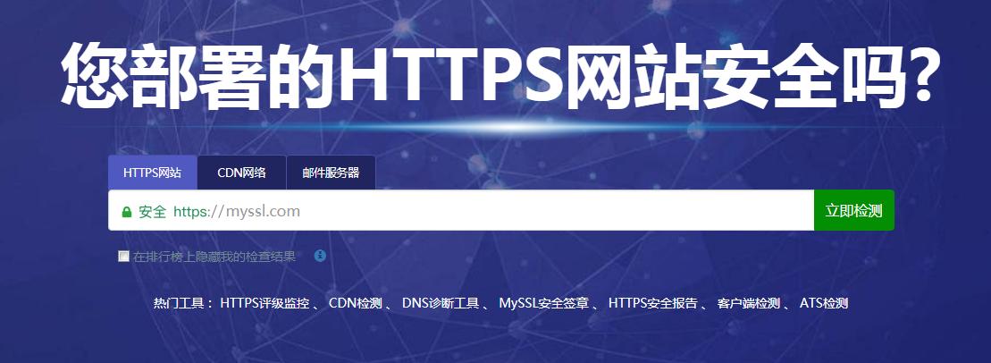 网站建设之部署HTTPS对网站建设开发的意义